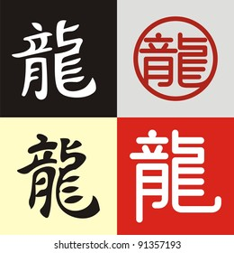 Chinese dragon. Set # 01. Image kanji «dragon» in handwriting style, and the style of ancient seals.