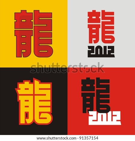 Chinese dragon. Set # 02. Image kanji «dragon» in the modern style.