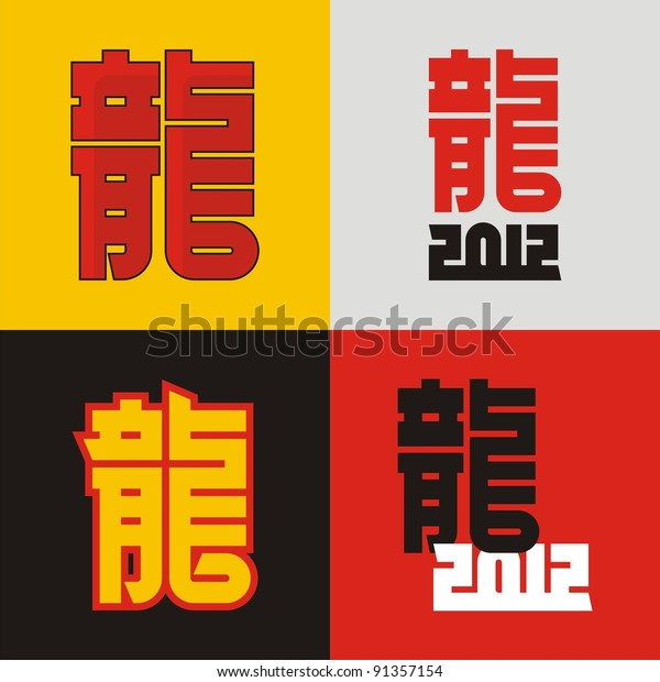 Chinese dragon. Set # 02. Image kanji «dragon» in the modern style.