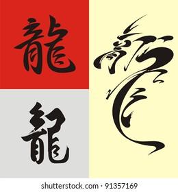 Chinese dragon. Set # 03. Image kanji «dragon» in handwriting style.