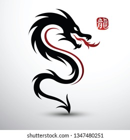 Chinese dragon silhouette flat color logo design, Chinese character translate dragon,vector illustration