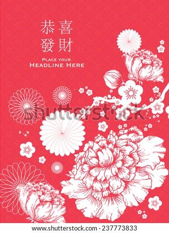 Chinese Flowerpeonycherry Blossom Background Template Chinese Image