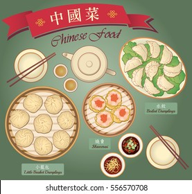 Chinese Food Illustrations and Design Elements. The Chinese title translates to English as Chinese Food