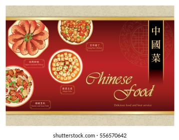 Chinese Food Placemat Wallpaper Design Template. The Chinese title translates to English as Chinese Food