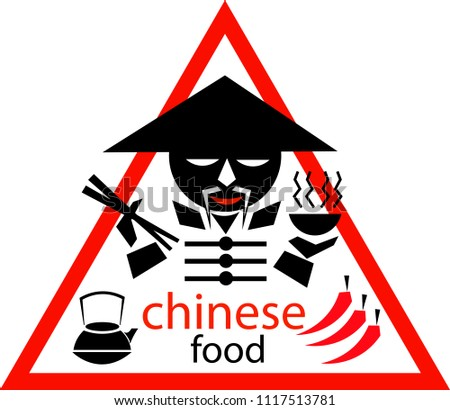 Chinese Food Symbol Trade Business Chinese Stock Vector Royalty