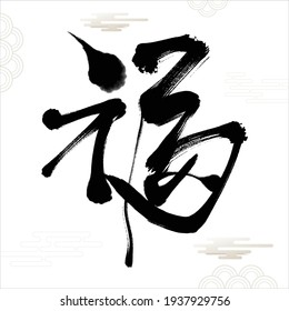 Chinese Fu Character Calligraphy. Means: good fortune, well being and blessing.Usually used as a decoration in Chinese New Year