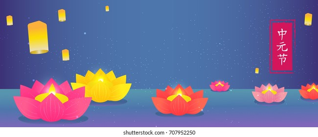 """Chinese ghost festival Banner Vector illustration. Beautiful lotus lantern floating on water with copy space. Chinese character """" Zhong Yuan Jie (Ghost festival) """""""