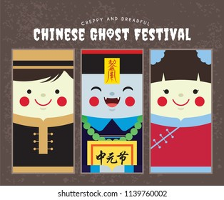 Chinese ghost festival cartoon character in flat vector design. cute chinese zombie with Zhizha boy and girl (funeral paper offerings). (caption: Zhong Yuan Jie)