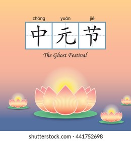 The chinese ghost festival ( Zhong Yuan Jie / Yu Lan Jie) is a traditional Buddhist and Taoist festival. Vector illustration of floating lotus lantern on river. (caption: Zhong Yuan Jie)