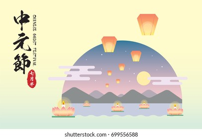 Chinese ghost festival ( Zhong Yuan Jie or Yu Lan Jie) illustration. Floating lotus lanterns and sky lanterns with landscape in flat design. (caption: Zhong Yuan Jie, mid-july)