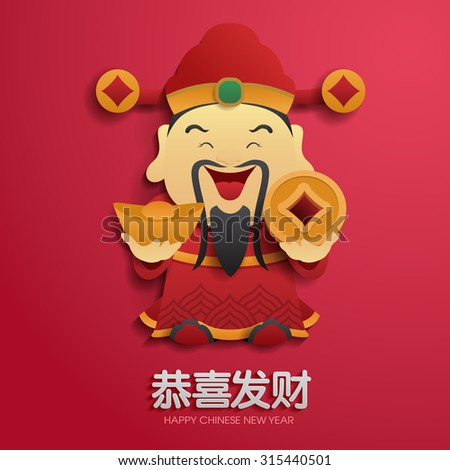chinese god of wealth chinese character gong xi fa cai means