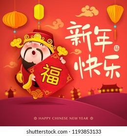 Chinese God of Wealth. Happy New Year. Chinese New Year. Translation : (title) Happy New Year. (sign) Fortune.