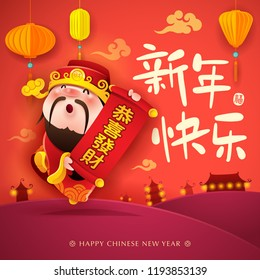 """Chinese God of Wealth. Happy New Year. Chinese New Year. Translation : (title) Happy New Year. (scroll) """"Gong Xi Fa Cai"""" means """"May you have a prosperous New Year"""""""