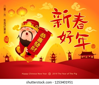 "Chinese God of Wealth. Happy New Year. Chinese New Year. Translation : (title) Happy New Year. (scroll) ""Gong Xi Fa Cai"" means ""May you have a prosperous New Year"""