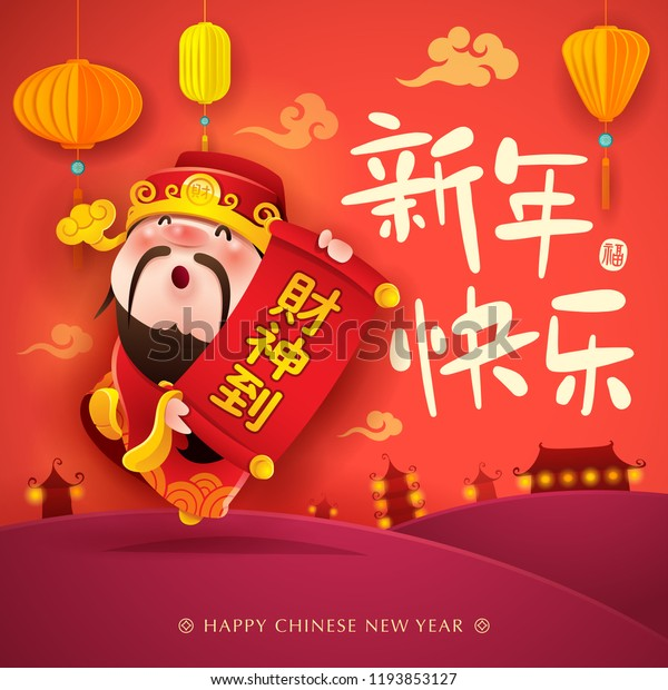 Happy New Year Chinese 37