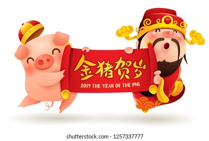 Chinese God of Wealth and Little Pig with scroll. Chinese New Year. The year of the pig. Translation: Greetings from the golden pig.