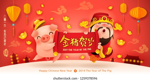 Chinese God of Wealth and Little Pig with scroll. Happy New Year 2019. Chinese New Year. The year of the pig. Translation: Greetings from the golden pig.