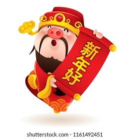 Chinese God of Wealth with a pig nose. Chinese New Year. The year of the pig. Translation: Happy new year.