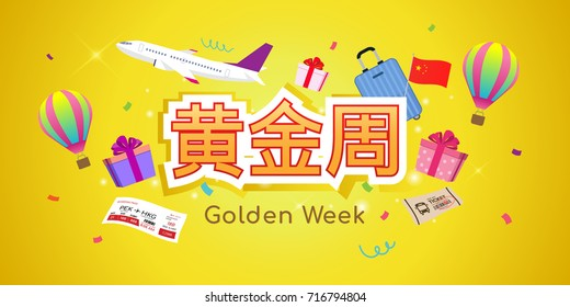 Chinese Golden Week (written in Chinese character) Banner Vector illustration. Travel elements on yellow background.