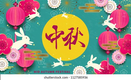 Chinese happy Mid Autumn Festival  template  design.Chinese translate : Mid Autumn Festival.