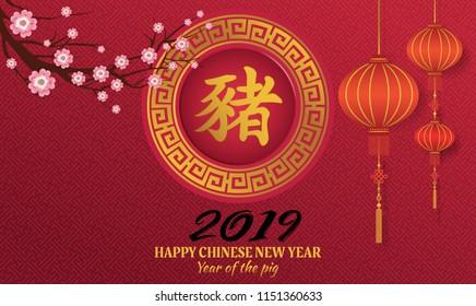 Chinese Happy new 2019 year zodiac Pig calligraphy. Chinese Translation: pig