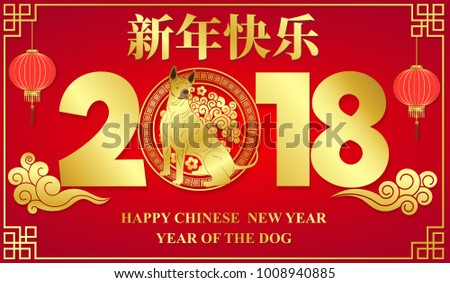 chinese happy new year 2018year of the dog vector design for your greetings card