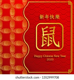 Chinese happy new year 2020 with Prosperity logo concept on red background with gold border for greeting cards, banner, web, (translate : happy chinese new year, 2020) - Images vectorielles