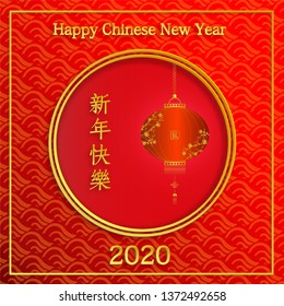 Chinese happy new year 2020 with red lantern concept on red background with gold border for greeting cards, banner, web, (translate : happy chinese new year, 2020)