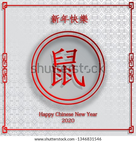 Chinese Happy New Year 2020 Rat Stock Vector (Royalty Free