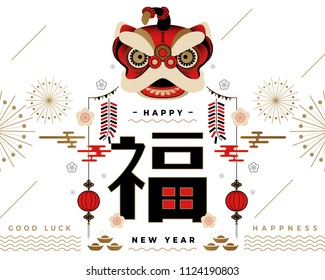 Chinese Happy New Year creative flat design. Chinese Couplets, Vector illustration.The Year Monster called Nian, firecracker, Flowers and Clouds. China Lantern.  Chinese Translation: Great Fortune.