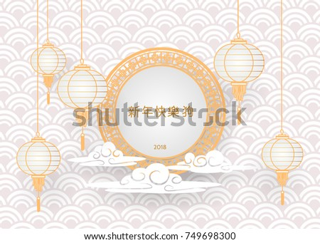 Chinese Happy New Year Symbol 2018 Stock Vector Royalty Free