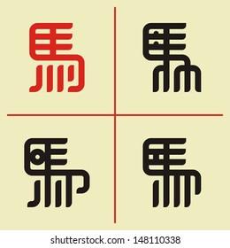 "Chinese hieroglyph ""horse"".   Set # 04. Image kanji �«horse�» in the modern style."