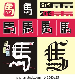 """Chinese hieroglyph """"horse"""". Set # 05.  Variants in writing the Chinese character """"horse"""" in the modern trends."""
