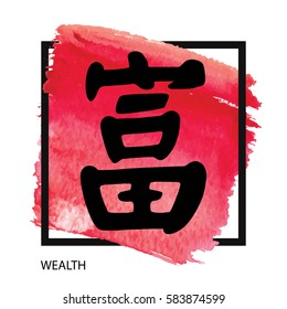 Chinese Hieroglyph.China richness sign.Vector Hieroglyphs sign.Watercolor splach,frame.Chinese calligraphy for Feng Shui. Calligraphy Illustration.