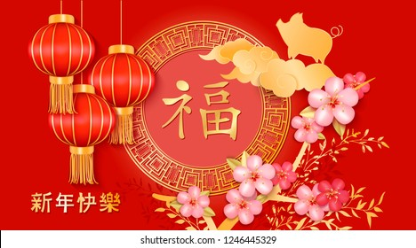 Chinese hieroglyphs  means Happy Chinese New Year and wealth. Design for the Year of the pig. Sakura tree, red lantern, clouds decor for greetings card, flyer, invitation, posters, brochure, cover.