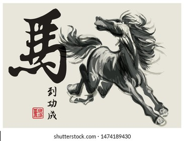Chinese Horse calligraphy. Oriental style painting of a running horse, Traditional water colour and ink wash. Translation: Successful - vector illustration