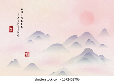 Chinese ink painting art background elegant landscape view of sunset mountain misty fog. Chinese translation : Nature landscape and Blessing.