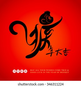 Chinese ink painting the year of monkey. Ho nian da ji (Good luck on the year of monkey), Gong he xin chun (Congratulations & happy new year)