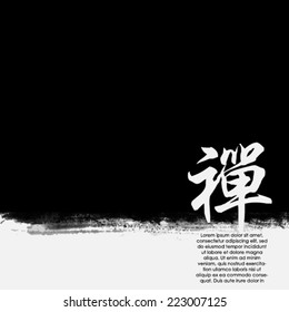 Chinese Ink texture background. Translation: Zen