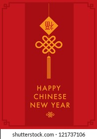 chinese knot with chinese word that reads prosperity template vector/illustration