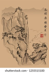 Chinese landscape  - vector illustration Meaning of the chinese characters top to bottom: happiness, luck, longevity, wealth, love, fiendship, health Stamp is fictitious