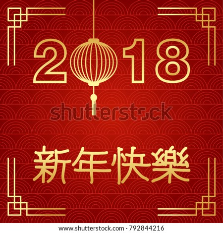 Chinese language typography lettering happy new stock vector chinese language typography lettering happy new year with 2018 figures on red textured background m4hsunfo