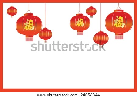 Chinese Lantern Background Stock Vector Royalty Free 24056344