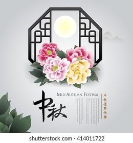 "Chinese lantern festival background. Character "" zhong qiu - Mid autumn. Mid autumn festival. ""zhu zhong qiu jie yuan man kuai le"" - Wishes the best for mid autumn festival."