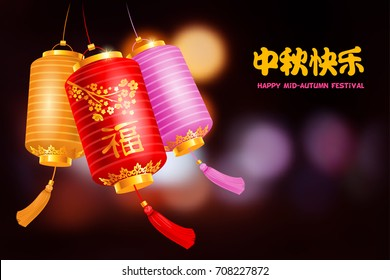 Chinese lantern festival design. Translation characters : Happy Mid Autumn Festival. Greeting card. Vector illustration.