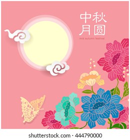 "Chinese lantern festival graphic. Chinese character "" Zhong qiu yue yuan"" - Mid autumn full moon."