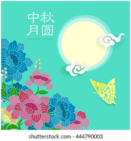"Chinese lantern festival graphic. Chinese character "" Zhong qiu yue yuan"" - Mid autumn full moon."