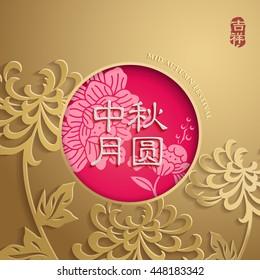 "Chinese lantern festival graphic. Chinese character "" Zhong qiu yue yuan"" - Mid autumn full moon. "" Ji siang "" - Auspicious."