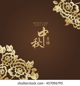 """Chinese lantern festival graphic. Chinese character """" Zhong qiu yue bin"""" - Moon cake."""