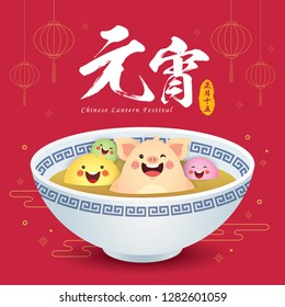 Chinese lantern festival or Yuan Xiao Jie. Cartoon tang yuan family (sweet dumpling) with piggy. 2019 chinese new year vector illustration. (caption: lantern festival ; 15 Jan)